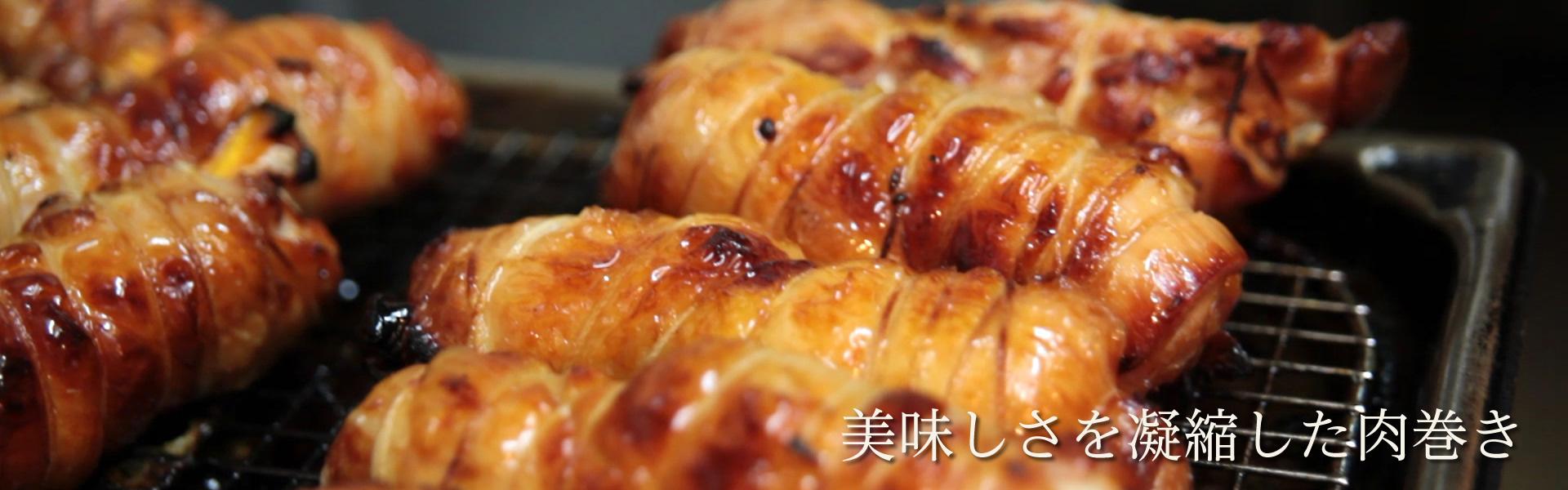 肉のいろはのお惣菜(肉巻き)