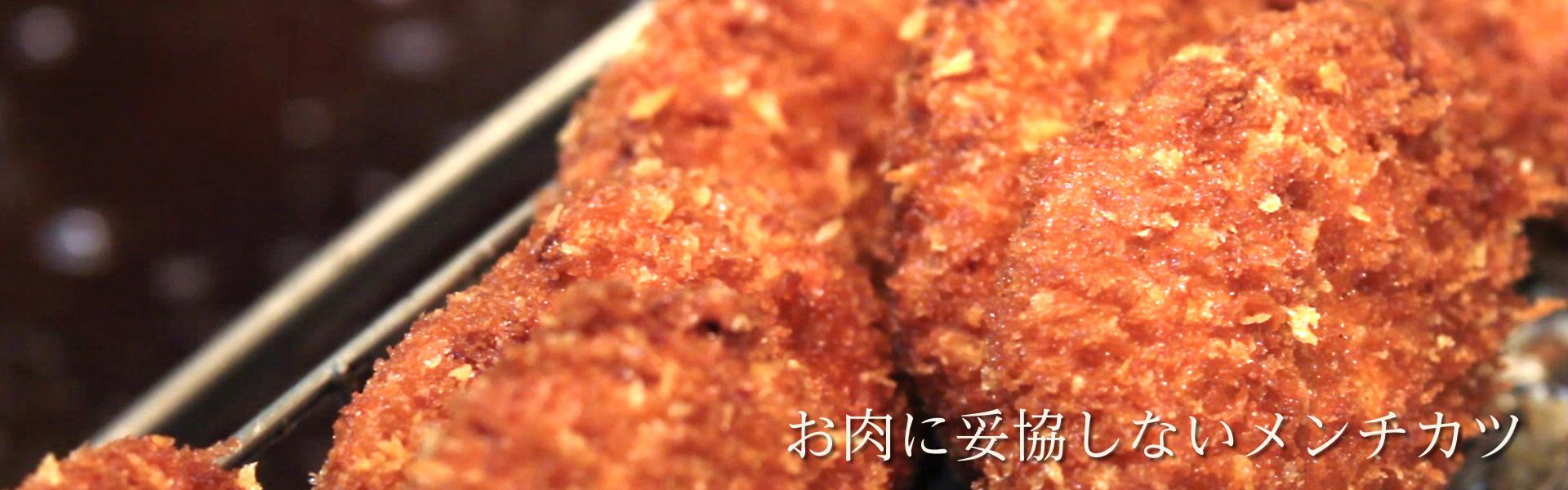 肉にいろはのお惣菜(メンチカツ)