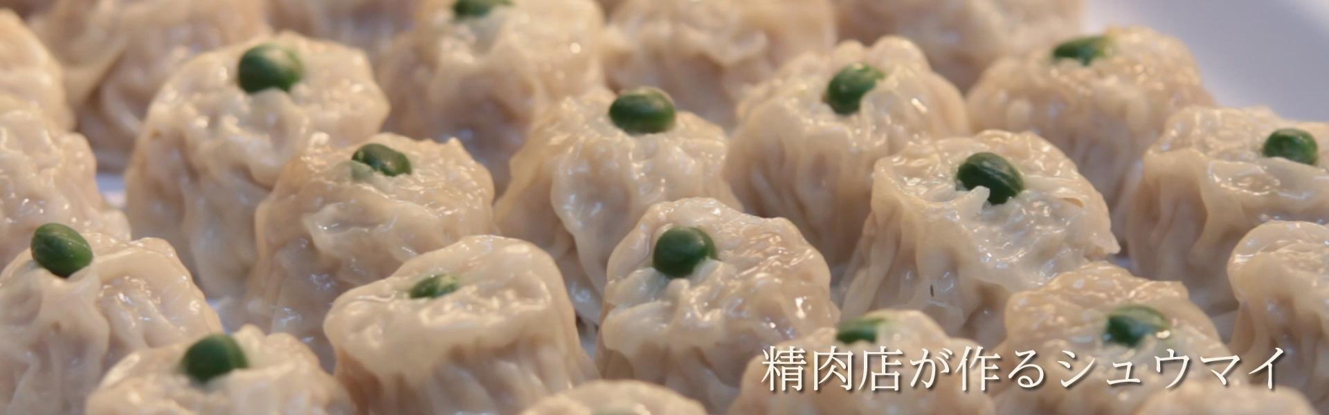 肉にいろはのお惣菜(シューマイ)