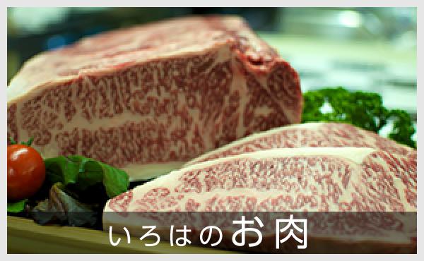 いろはのお肉